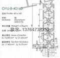 欧宇铝型材OYU-8-40160厂家直销 2