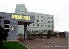 青島市盛如益化工有限公司