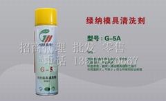 油溶性模具清洗劑