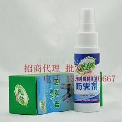 綠納汽車防霧劑