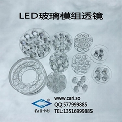LED燈具玻璃模組透鏡