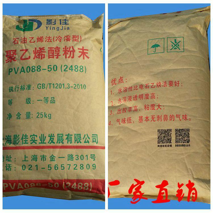 石油乙烯法生產聚乙烯醇粉末PVA0588.1788.2088.2488 3