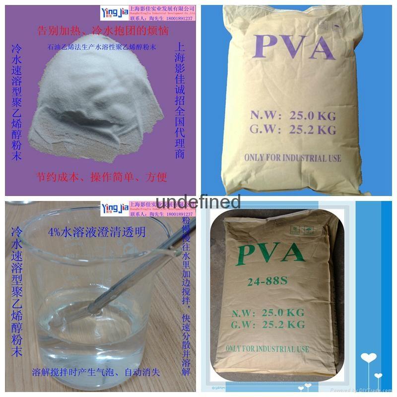 水溶性聚乙烯醇PVA0588粉末狀 2
