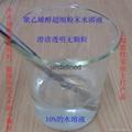 水溶性聚乙烯醇PVA0588粉末狀 3