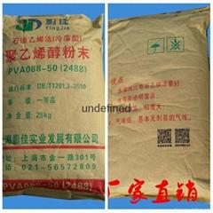 進口臺灣長春原料生產水溶性聚乙烯醇PVA2488粉末狀