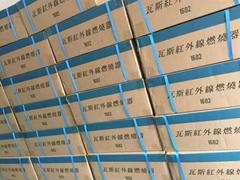 供应东荣1602炉头