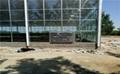 玻璃溫室 3