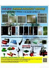 門窗建材設備