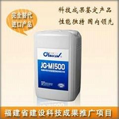 JG-M1500無機水性滲透型密封防水劑
