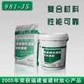 JS水泥基防水塗料