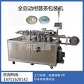 Xinhui Mandarin tea packing machine