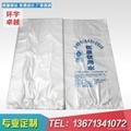 廠家供應5加侖純淨水桶包裝塑料平口薄膜袋 1