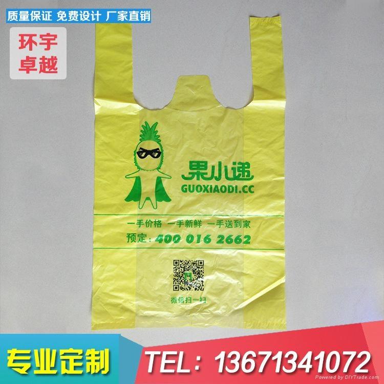環保彩印購物手提背心袋可定製 2