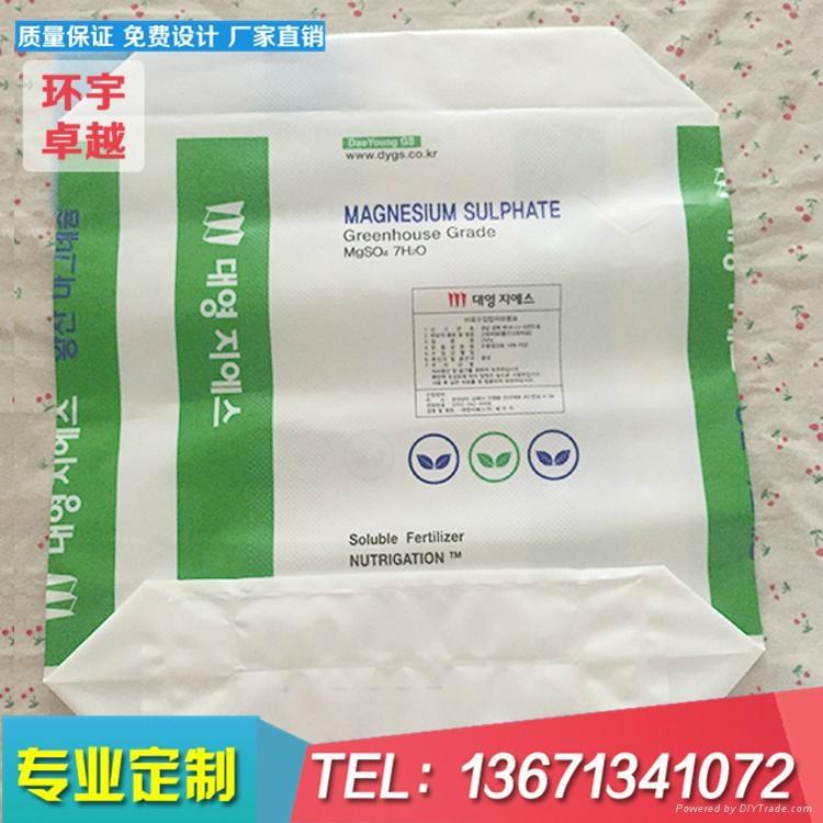 M折閥口水溶肥色母粒包裝塑料袋可定做 3