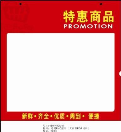 中山超市POP海報膜 1