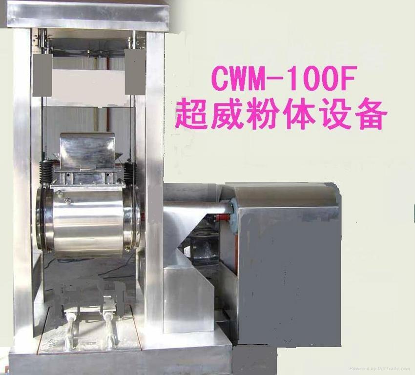 廠家直銷CWM-100C大型中藥材超細粉碎機 1