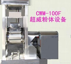 厂家直销CWM-100C大型中药材超细粉碎机