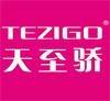 Tezigo Clothing (Guangzhou) Co., Ltd.