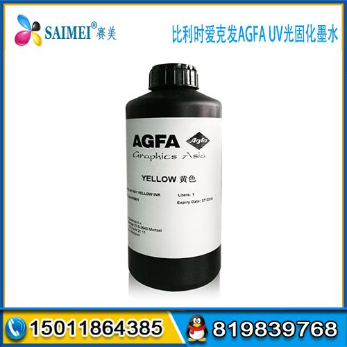 Belgium Agfa UV Curable Ink  for uv roll to roll flatbed printers 1