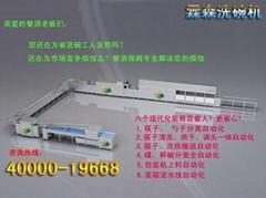广州霖森大型全自动洗碗机