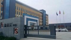 河北思固尔围栏设施有限公司