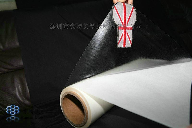繡花微章用熱熔膠膜hot melt adhesive film 1