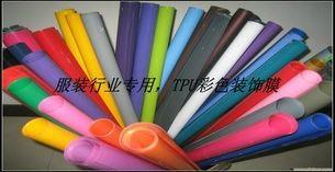 服裝箱包無縫彩色TPU裝飾膜 2