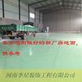 環保型水性環氧樹脂地板塗料