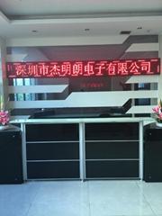 深圳市杰明朗電子有限公司