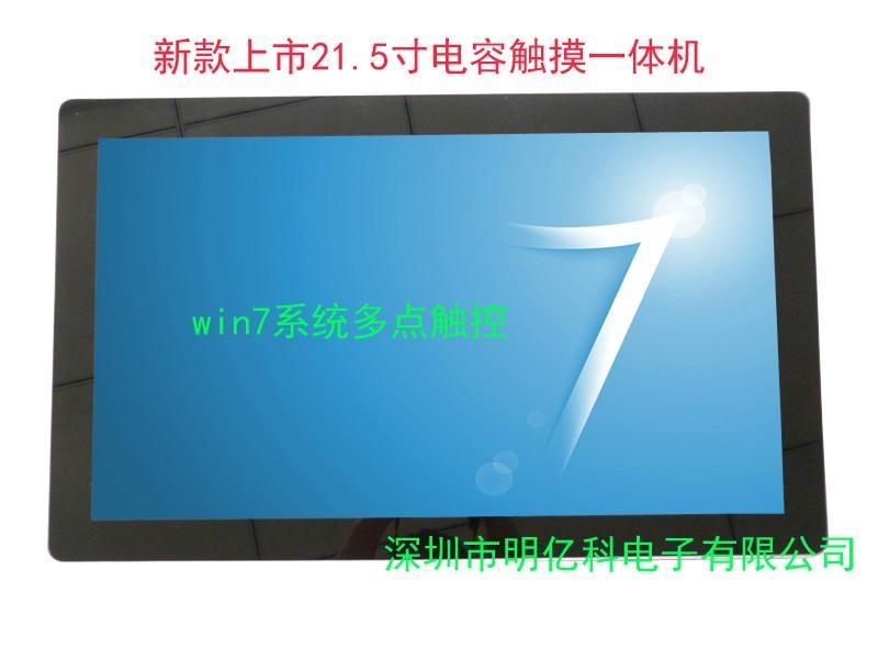 21.5寸平板觸摸一體電腦 1