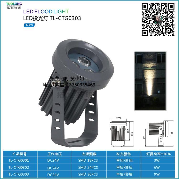 拓龍供應圓形投射燈景觀雕塑投光燈  1