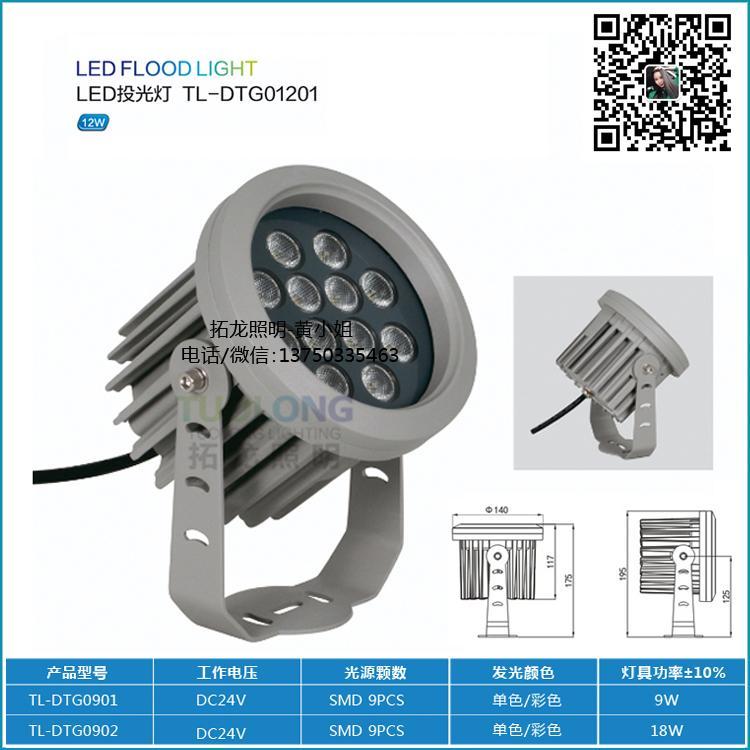 拓龍供應圓形投射燈景觀雕塑投光燈  3