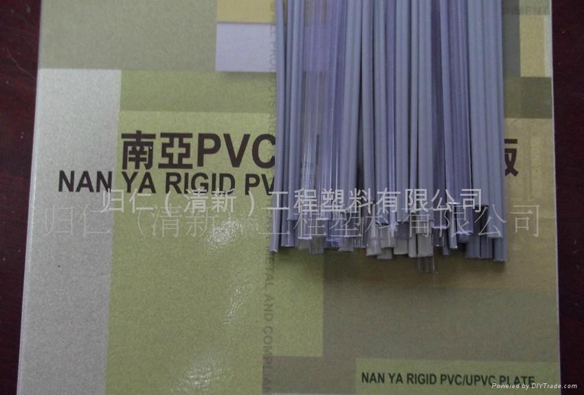 南亚PVC焊条 3
