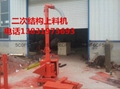 Two construction column pouring machine