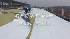 钢结构柔性屋面保温岩棉板