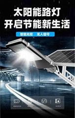 四川地區可用太陽能路燈供電系統