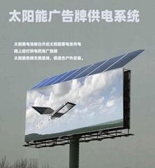 太阳能广告牌供电系统