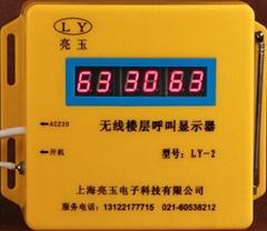 人貨電梯呼叫器