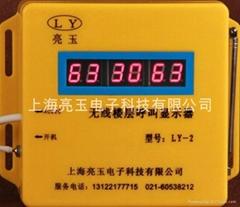 施工昇降機呼叫器