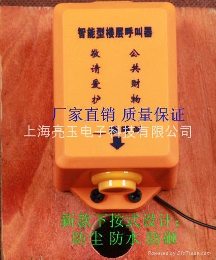 施工升降机呼叫器 3