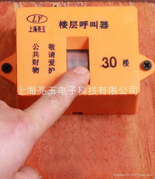 施工升降机呼叫器 4