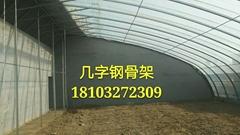 溫室大棚几字鋼骨架加工設備