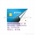 雙界面CPU卡 5