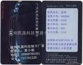 芯片可視複寫卡 4