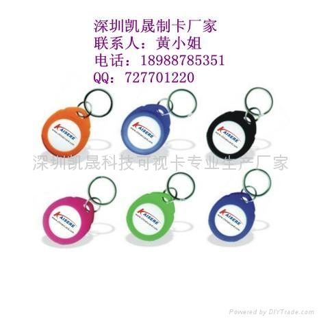 鑰匙扣卡 1