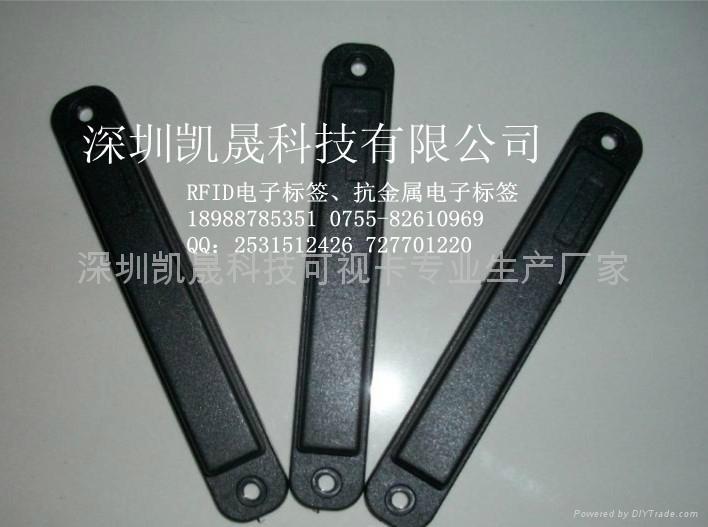 超高频抗金属电子标签 2