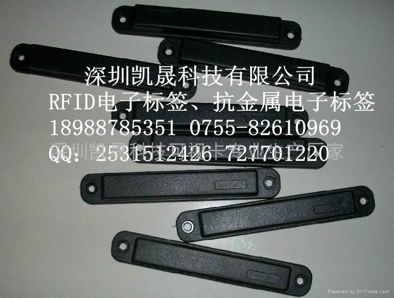超高频抗金属电子标签 3