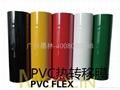 PVC韩国刻字膜