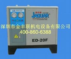 深圳捷豹冷凍式乾燥機