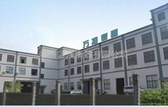 杭州万准衡器有限公司